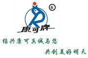 Shaoxing Kangke Capsule Co.,Ltd
