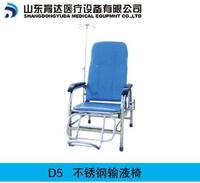 Stainless Steel Chair for Transfusion (D5)