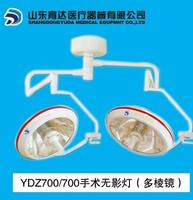 Shadowless Operating Lamp (Polygon Prism) (YDZ700/700)