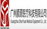Guangzhou Shunyuan medical technology Co., Ltd