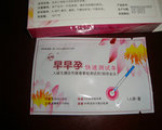 one step accurate HCG pregnancy test